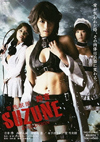 Kisei Jûi · Suzune: Evolution (2011) Movie Poster