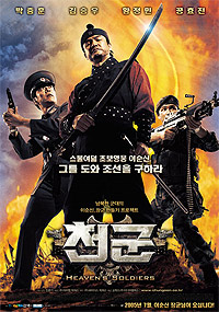 Cheon Gun (2005) Movie Poster