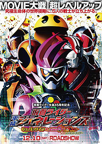 Kamen Rider Heisei Generations: Dr. Pacman vs. Ex-Aid & Ghost with Legend Rider (2016) Movie Poster