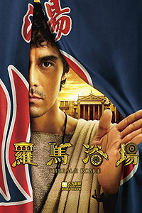 Terumae Romae (2012) Movie Poster