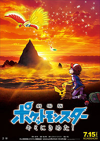 Gekijôban Poketto Monsutâ [20]: Kimi ni Kimeta! (2017) Movie Poster