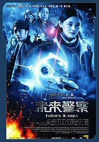 Mei Loi Ging Chaat (2010) Movie Poster