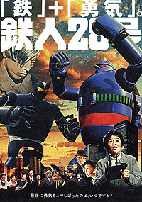 Tetsujin niju-hachigo (2005) Movie Poster