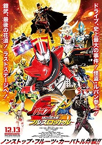 Kamen Rider Gaim x Kamen Rider Drive Yoroi Movie: Daisen Full Throttle (2014) Movie Poster
