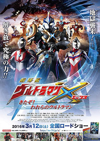 Gekijôban Ultraman X: Kitazo! Warera no Ultraman (2016) Movie Poster
