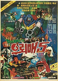 Ulemae 5: Nyumeosin Wuroimae (1988) Movie Poster