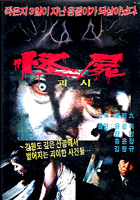 Goeshi (1981) Movie Poster