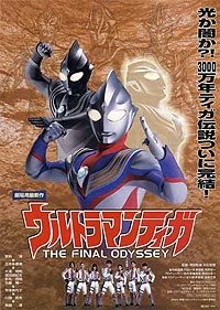 Ultraman Tiga: The Final Odyssey (2000) Movie Poster