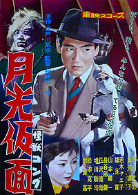Gekkô Kamen - Kaijū Kongu (1959) Movie Poster