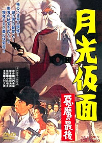 Gekkō Kamen - Akuma no Saigo (1959) Movie Poster