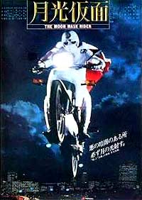 Gekkô Kamen (1982) Movie Poster