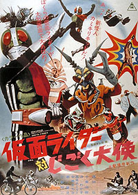 Kamen Raidâ tai Jigoku Taishi (1972) Movie Poster