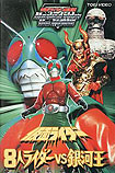 8 Kamen Riders vs. Galaxy King (1980) Poster