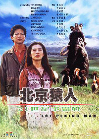 Pekin Genjin (1997) Movie Poster