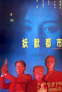 Yao Shou Du Shi (1992) Movie Poster