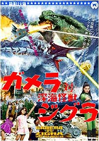 Gamera tai Shinkai Kaijû Jigura (1971) Movie Poster