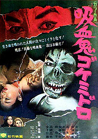 Kyuketsuki Gokemidoro (1968) Movie Poster