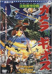 Daikaijû Kûchûsen: Gamera tai Gyaosu (1967) Movie Poster