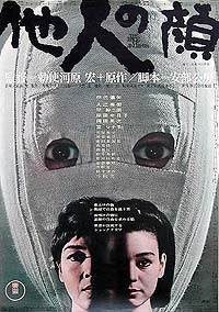 Tanin no Kao (1966) Movie Poster
