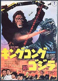 Kingu Kongu tai Gojira (1962) Movie Poster