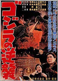 Gojira no Gyakushû (1955) Movie Poster