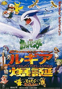Gekijôban Poketto Monsutâ [02]: Maboroshi no Pokemon: Rugia Bakutan (1999) Movie Poster