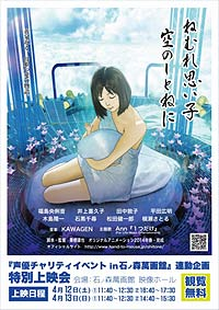 Nemure Omoi Ko Sora no Shitone ni (2014) Movie Poster