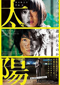 Taiyô (2016) Movie Poster