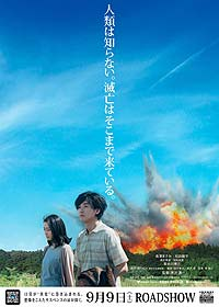Sanpo suru shinryakusha (2017) Movie Poster