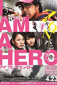 I Am a Hero (2015) Movie Poster