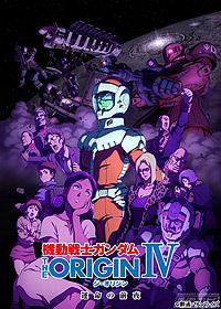 Kidô Senshi Gandamu: The Origin IV - Unmei no Zenya (2016) Movie Poster