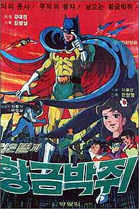 Black Star and the Golden Bat (1979) Movie Poster