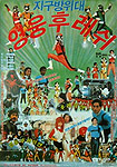 Yeong-ungFlash (1990) Poster