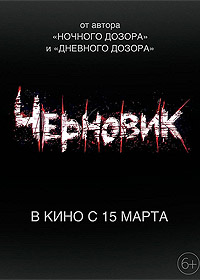 Chernovik (2018) Movie Poster