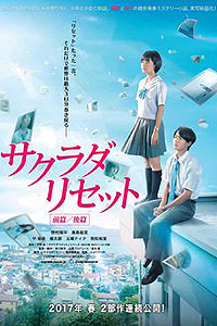 Sakurada Reset Part I (2017) Movie Poster