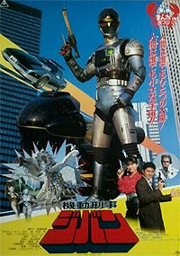 Kidou Keiji Jiban the Movie (1989) Movie Poster
