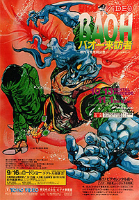 Baô Raihôsha (1989) Movie Poster