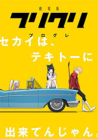 FLCL Progressive (2018) Movie Poster
