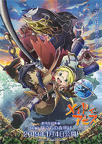 Made in Abyss: Tabidachi no Yoake (2019) Movie Poster