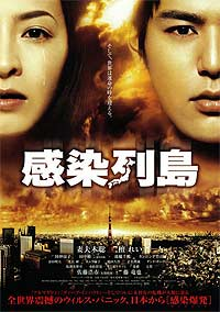 Kansen Rettô (2009) Movie Poster
