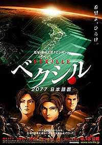 Bekushiru: 2077 Nihon Sakoku (2007) Movie Poster