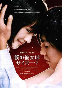 Boku no Kanojo wa Saibôgu (2008) Movie Poster