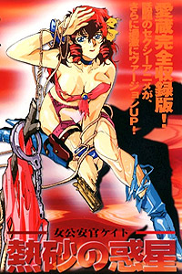 Nessa no Wakusei - Jokouankan: Kate (1995) Movie Poster