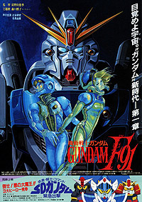 Kidô Senshi Gandamu F91 (1991) Movie Poster