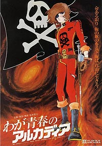 Waga Seishun no Arcadia (1982) Movie Poster